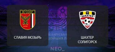 Прогноз на матч Славия Мозырь – Шахтер Солигорск, футбол 20 сентября 2020