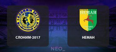 Прогноз на матч Слоним-2017 - Неман, футбол 30 сентября 2020