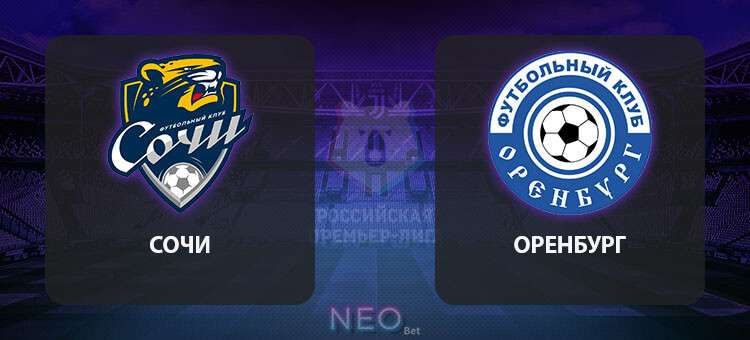 Прогноз на матч Сочи – Оренбург 11 марта 2020