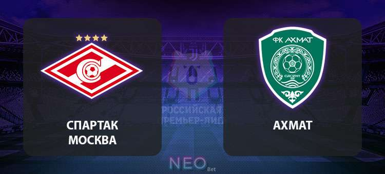 Спартак Москва – Ахмат | Прогноз на матч 14 августа 2020