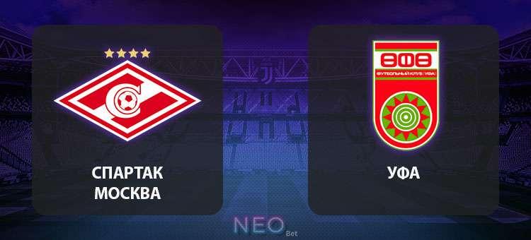 Спартак Москва – Уфа | прогноз на матч 27 июня 2020