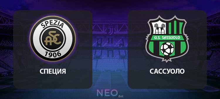 Прогноз на матч Специя - Сассуоло, футбол 27 сентября 2020
