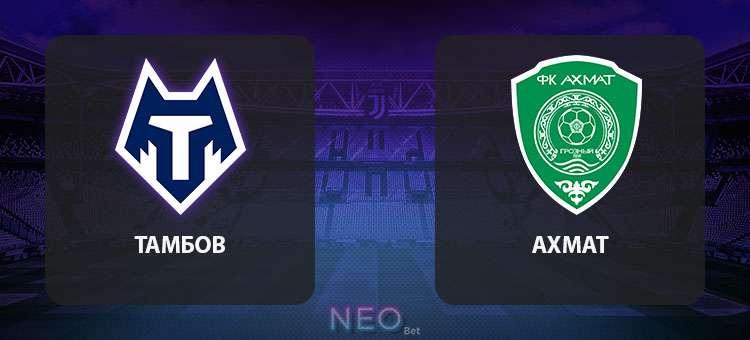 Прогноз на матч Тамбов – Ахмат, футбол 7 ноября 2020