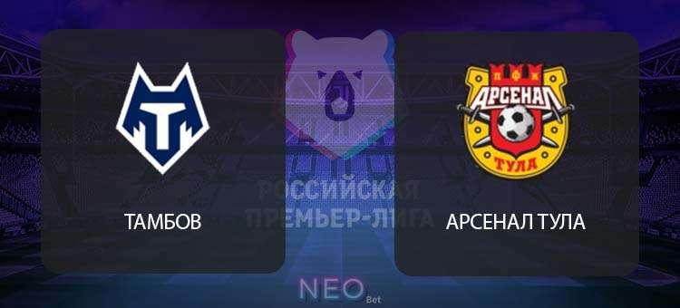 Прогноз на матч Тамбов - Арсенал, футбол 3 октября 2020