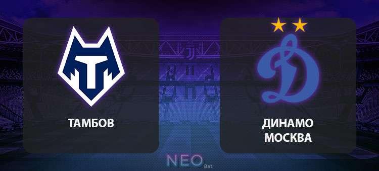 Прогноз на матч Тамбов – Динамо Москва, футбол 1 ноября 2020