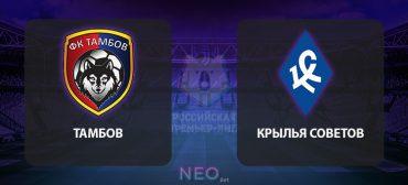 Прогноз на матч Тамбов – Крылья Советов 16 марта 2020