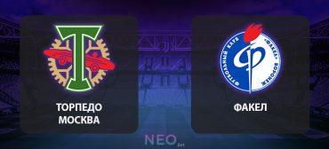 Прогноз на матч Торпедо Москва - Факел, футбол 11 ноября 2020
