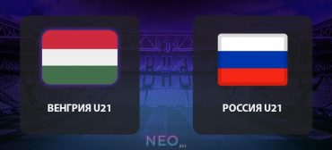 Прогноз на матч Венгрия U21 – Россия U21, футбол 13 ноября 2020