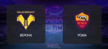 Прогноз на матч Верона – Рома, футбол 19 сентября 2020