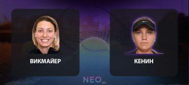 Прогноз на матч Янина Викмайер – София Кенин, теннис 01 сентября 2020