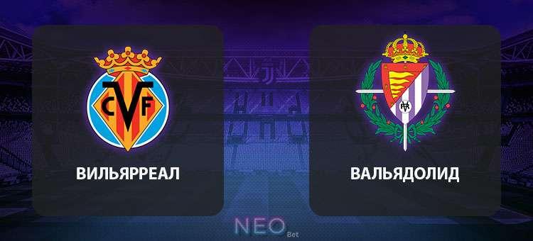 Прогноз на матч Вильярреал — Вальядолид, футбол 2 ноября 2020