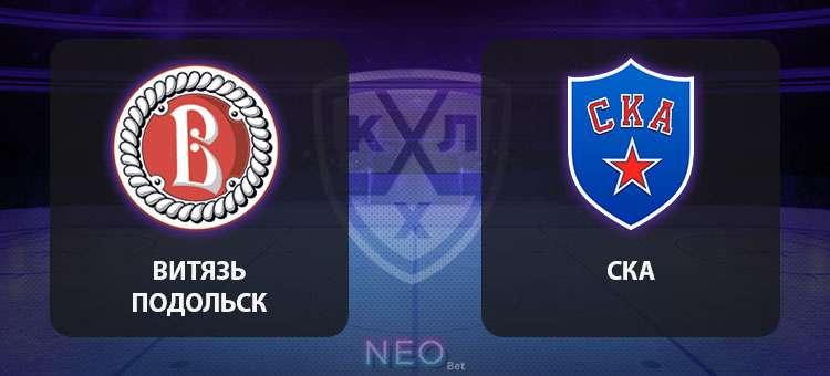 Прогноз на матч Витязь Подольск — СКА, хоккей 12 ноября 2020