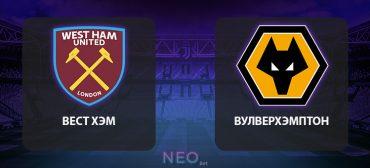 Вест Хэм – Вулверхэмптон: прогноз на матч 20 июня 2020