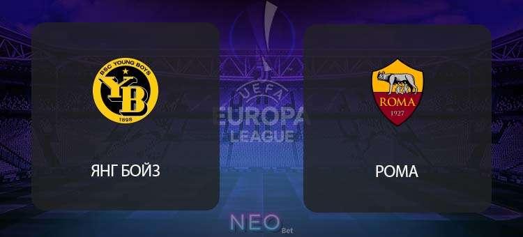 Прогноз на матч Янг Бойз – Рома, футбол 22 октября 2020