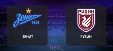 Прогноз на матч Зенит – Рубин, футбол 24 октября 2020